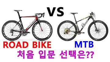 자전거 첫 시작할때 로드바이크 혹은 MTB 고르기 조언