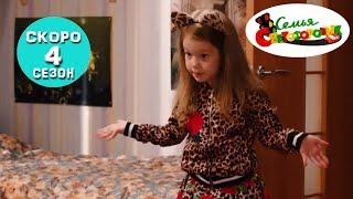 КЛАССНЫЙ СЕРИАЛ! Семья Светофоровых 3 сезон (5-8 серии) | Видео для детей