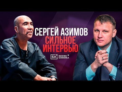 Сергей Азимов. Как заработать миллион долларов. Книга за 1000 евро. Интервью с Бизнес Клиника.