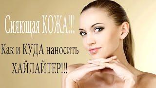 NEW! Уроки макияжа! СИЯЮЩАЯ КОЖА. КАК, чем и куда НАНОСИТЬ ХАЙЛАЙТЕР! КОРРЕКЦИЯ ФОРМЫ ЛИЦА!