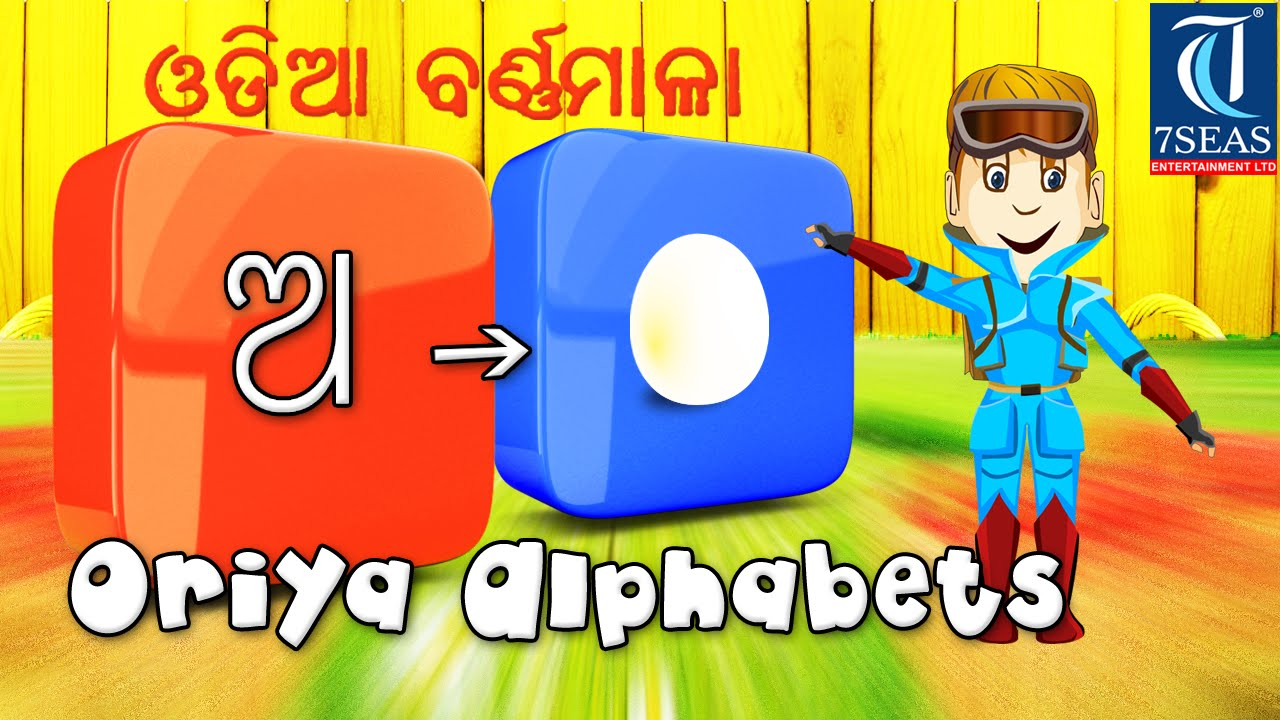 Learn oriya alphabets odia vowels animation video for kids youtube spiritdancerdesigns Gallery