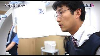 [메디컬티비] 인천 신기찬통증클리닉_노현주 교수