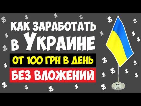 заработок интернете украины