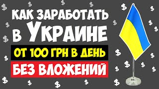 Как заработать деньги в Украине от 100 грн в день?