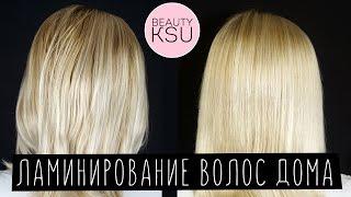 Ламинирование волос №4 (кокосовое молоко) Маски для волос в домашних условиях Beauty Ksu(Это уже 4 вариант ламинирования волос в домашних условиях который я проверяю на себе. Состав: Молоко кокосо..., 2016-02-29T17:02:23.000Z)