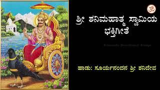 Shani Mahatma Kannada Devotional Song HQ Audio Song Full Song 1080p