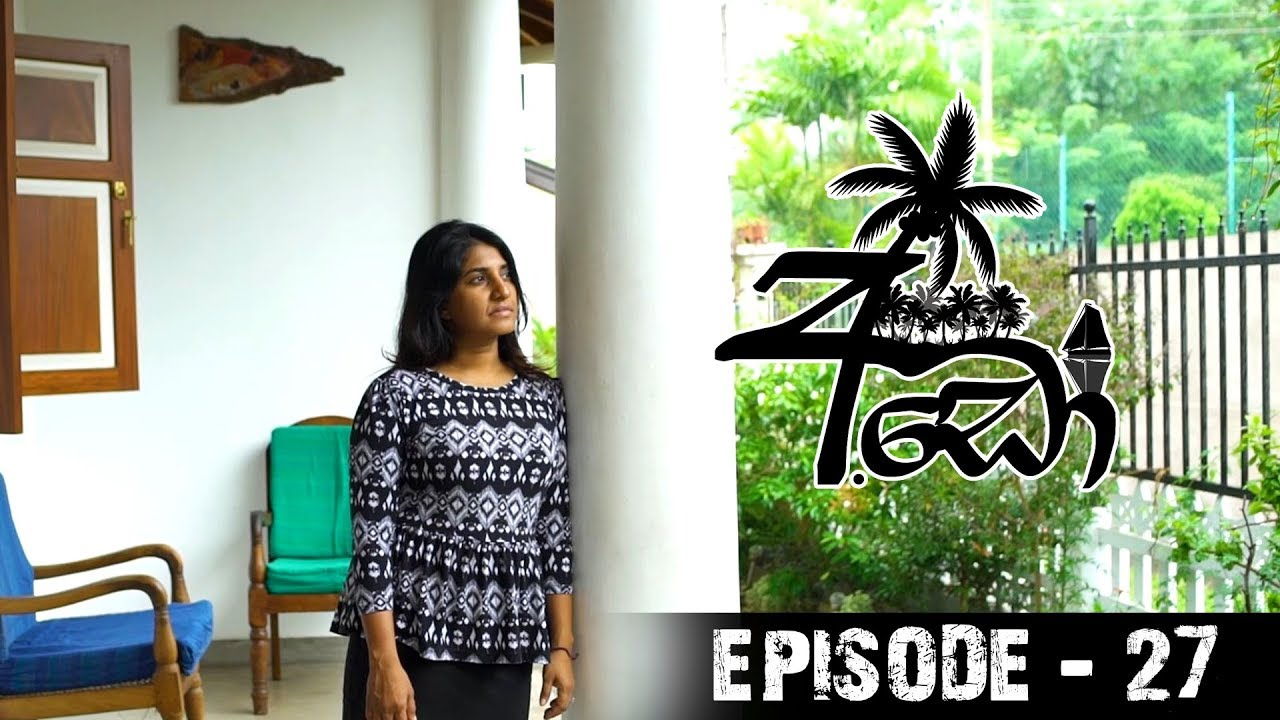 අඩෝ - Ado | Episode - 27 | Sirasa TV
