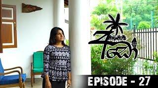 අඩෝ - Ado | Episode - 27 | Sirasa TV Thumbnail