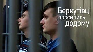 видео Призначено новий судовий розгляд щодо командира «Беркута»