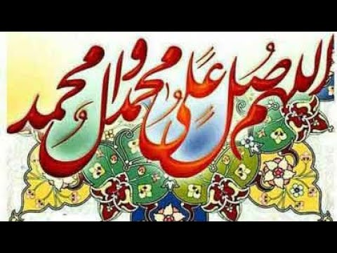 Shia Most Beautiful ARABIC Salawat (DUROOD) Muhammad a.s. Wa Aley Muhammad a.s.