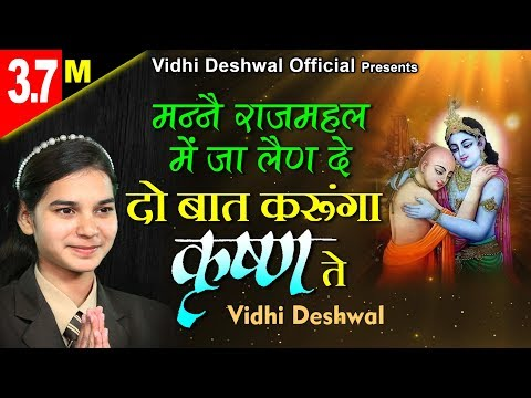 Vidhi Deshwal | 'Baat Karunga Kirsan Te' | Latest Video Song | April, 2018