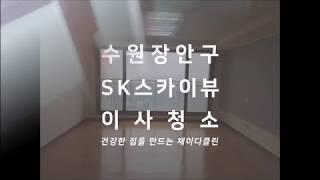 수원 SK스카이뷰 이사청소 마루코팅