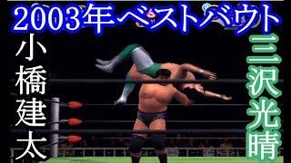 チャンネル登録はコチラ→ http://goo.gl/jaois7 2003年3月1日 GHCヘビー...