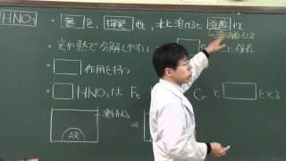 【化学】無機化学⑨(6of6)~硝酸の性質~