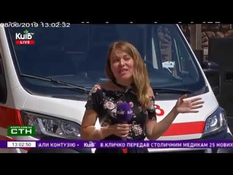 Телеканал Київ: 08.06.19 Столичні телевізійні новини 13.00