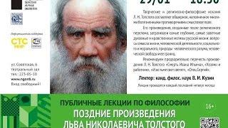 ''Поздние произведения Л.Н. Толстого (философские интерпретации)''. Авторская лекция В.И. Кузина