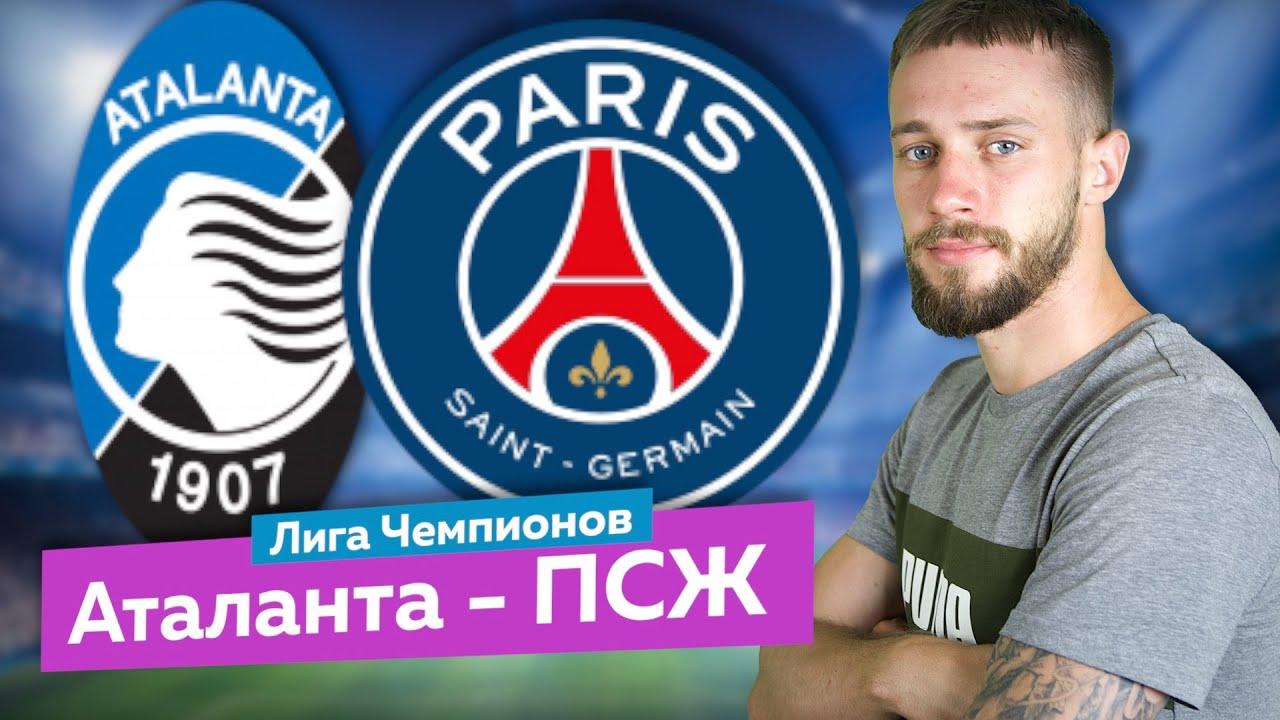 Аталанта - ПСЖ / Прогноз на Лигу Чемпионов - YouTube