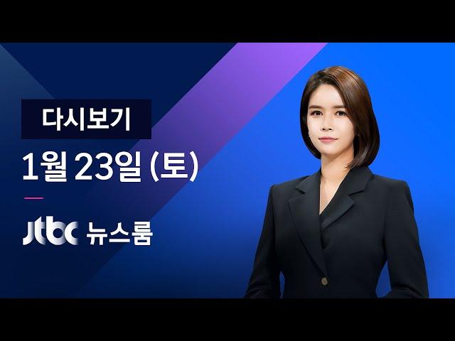 [다시보기] JTBC 뉴스룸|다시 400명대…