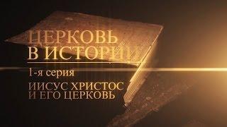 1. Иисус Христос и Его Церковь