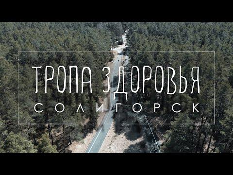 ТРОПА ЗДОРОВЬЯ. СОЛИГОРСК | ВЕСНА 2020 | 4k
