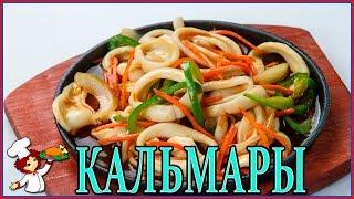 Как вкусно приготовить кальмара простой и вкусный рецепт
