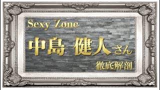 中島健人 #SexyZone #未満警察 占い開始 過去 3:00~ 現在 7:52~ 未来 13:11~ ==============================...