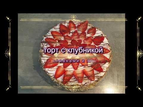 пошаговый рецепт торта с клубникой, взбитыми сливками и сыром маскарпоне