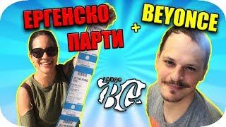 ЕРГЕНСКО ПАРТИ & BEYONCE