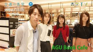 今週の青学 2017年9月27日版 青山キャンパスのAGUbookcafeを紹介!