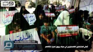 بالفيديو| أهالى الشباب الفلسطنيين المختطفين فى سيناء يروون تفاصيل اختفائهم