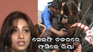 Odia Actress Riya Caught with Fan's Selfie on Premare Rakhichi 100 ru 100 Movie Premiere