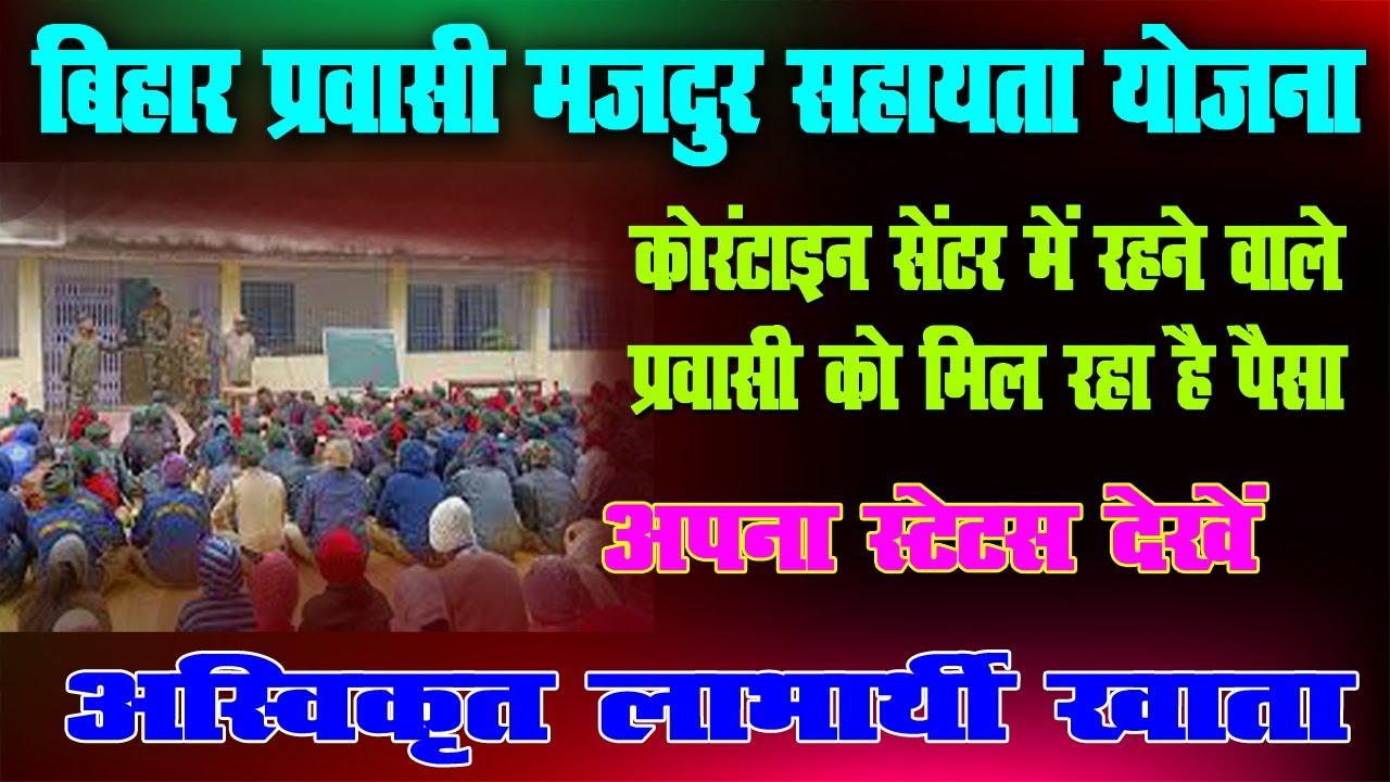 corona sahayata rashi kaise milega, corona sahayata ka Stutas kaise check kare , Bihar seva
