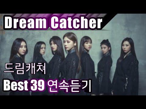 [Dream Catcher] 드림캐쳐 베스트39 연속듣기