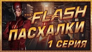 Пасхалки в сериале Флэш - 1 сезон ( 1 серия ) / The Flash - 1 season ( episode 1 ) Easter Eggs