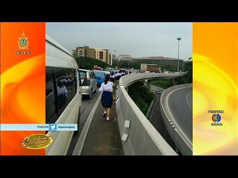 เรื่องเล่าเช้านี้ รถติดหนัก นร.แห่วิ่งลงจากรถ หวั่นไปสอบ TU STAR ไม่ทัน มธ.แจ้งยกเลิกสอบ 7ส.ค.