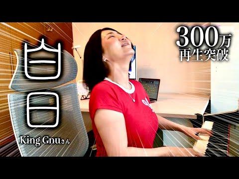 【広瀬香美】King Gnuさんの白日歌ってみた【歌ってみた】