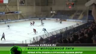 Первые игры финала МХЛ прошли в курганском Ледовом дворце