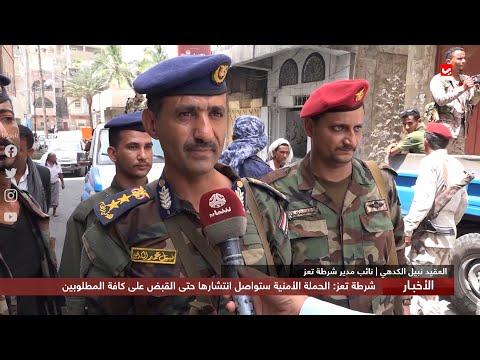 شرطة تعز :  الحملة الأمنية ستواصل انتشارها حتى القبض على كافة المطلوبين