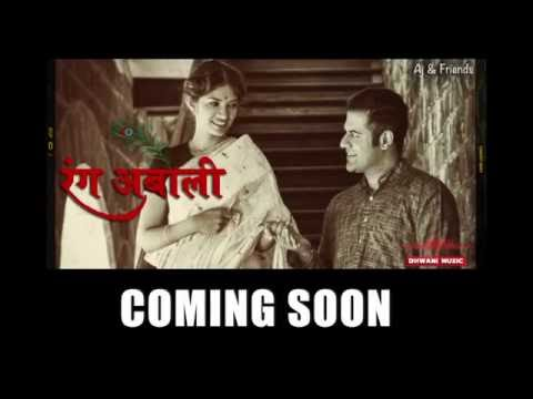 Rang Aboli (Album : Aj & Friends) Teaser [HD] Ajay Naik