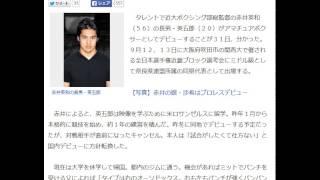 赤井英和の長男、20歳イケメン英五郎がアマデビューへ スポニチアネッ...