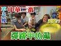 【菜喳】中華二番試作--Part.9 彈跳甲魚湯