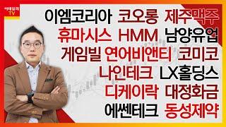 이엠코리아, 코오롱, 제주맥주,휴마시스,HMM,남양유업…