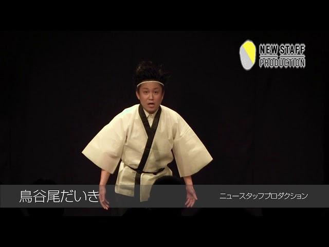 【LIVE NSP】鳥谷尾だいき(2020年2月公演)