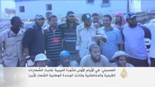 هذه قصتي- أسامة العَسبَلي.. ثورة 17 فبراير الليبية