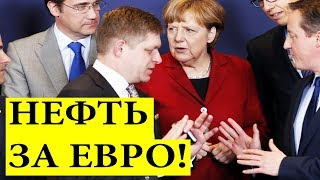 Америка будет в ШОКЕ!! Евросоюз намерен перейти с доллара США на евро при оплате поставок нефти!!