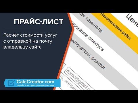 Прайс-лист для сайта | Как создать прайс-лист с расчётом стоимости услуг