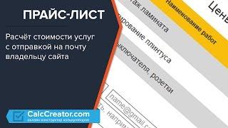 видео прайс лист создание сайта