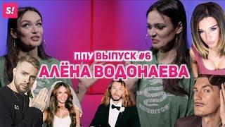 ППУ#6 АЛЁНА ВОДОНАЕВА х Бородина, Крид, Гудков