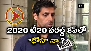 MS Dhoni will play 2020 T20 World Cup   Oneindia Telugu