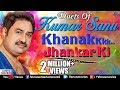Duets Of Kumar Sanu : Khanak Jhankar Ki | 90's Best Romantic Songs | Audio Jukebox | Jhankar Beats